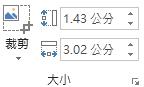 Office 2016 功能區上之圖片的 [裁剪] 按鈕以及 [高度] 與 [寬度] 方塊