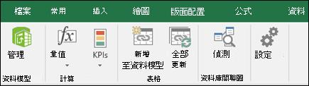 Excel 功能區上的 Power Pivot 功能表