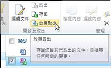 SharePoint 功能區上的 [放棄取出] 圖示