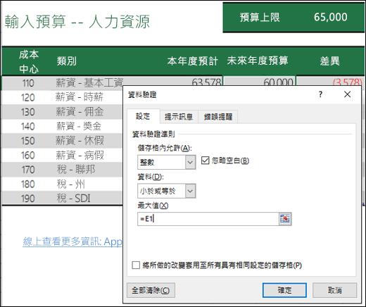 根據其他儲存格內容來計算的驗證設定