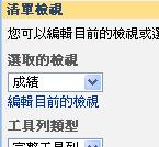 網頁組件工具窗格,其中的 [選取的檢視] 清單設為 [所有項目]。