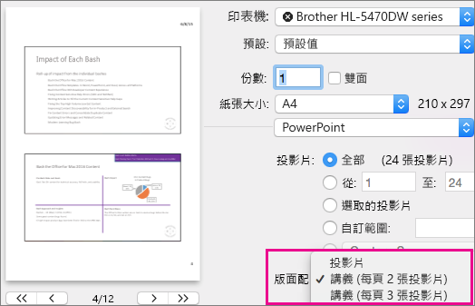 Mac 版 PowerPoint Preview 要列印的講義