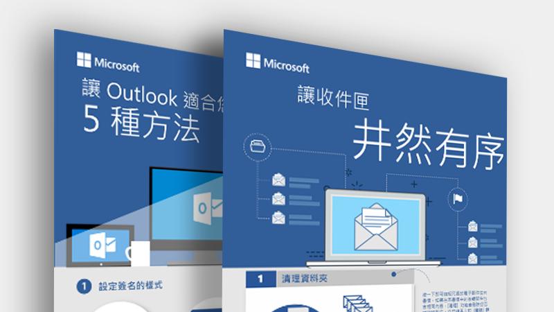 下載這些 Outlook 資訊圖表
