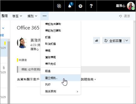 已選取 [更多指令] > [建立規則…] 的電子郵件訊息螢幕擷取畫面。