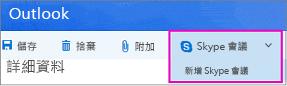 在 Outlook 網頁版中新增 Skype 會議選項