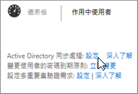 選擇 Active Directory 同步處理旁邊的 [設定]