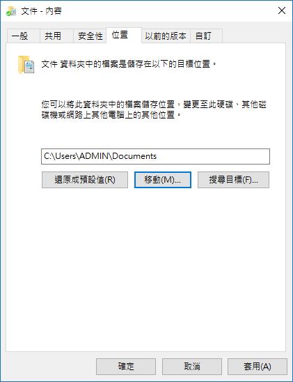 [文件] 資料夾內容設定_C3_201795133936