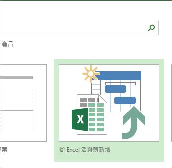 Excel 活頁簿範本