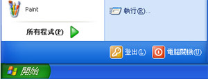 Windows XP [開始] 按鈕及 [執行] 命令