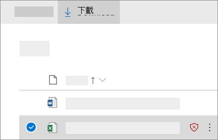 下載商務用 OneDrive 中的封鎖的檔案的螢幕擷取畫面