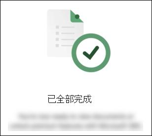 檢查清單和完成核取記號。