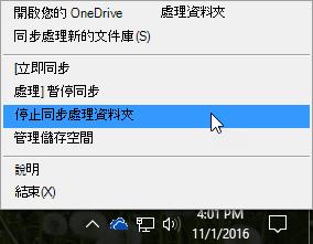已選取舊版商務用 OneDrive 的 [停止同步處理] 的螢幕擷取畫面。