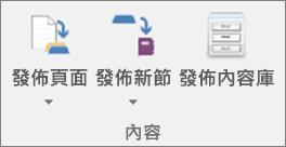 [課程筆記本] 索引標籤中的圖示,包括 [發佈頁面]、[發佈新節] 以及 [發佈內容庫]。