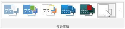 [佈景主題] 工具列的螢幕擷取畫面