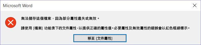 指出無法儲存檔案的對話方塊。