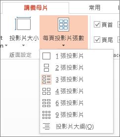 [每頁投影片張數] 選項