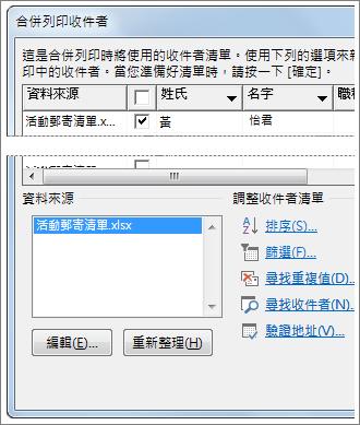 合併列印收件者清單選項