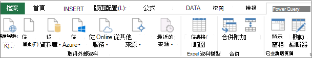 Excel 2013 Power Query 功能區