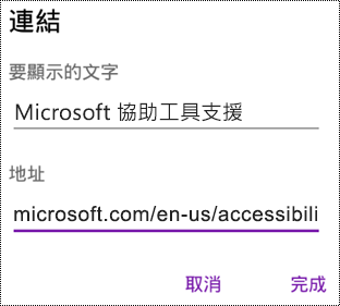 Android 版 OneNote 中的 [新增超連結] 對話方塊