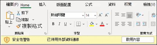 已停用外部資料連線-請核取 [啟用內容以啟用]。