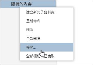 將選取的資料夾內容功能表的螢幕擷取畫面