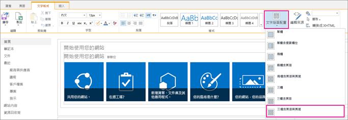 影像顯示如何為首頁設計選擇 [文字版面配置]。