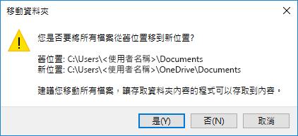 [文件] 資料夾移動對話方塊_C3_20179614152