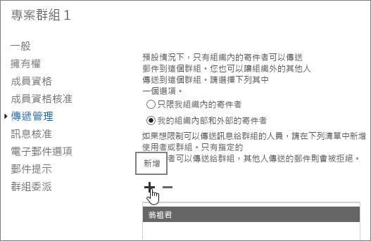 新增電子郵件地址到允許的寄件者清單