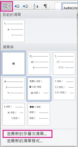 [常用] 索引標籤上醒目提示 [多層次清單] 圖示與 [定義新的多層次清單]。