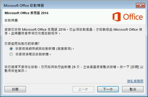 顯示 Microsoft Office 啟動精靈