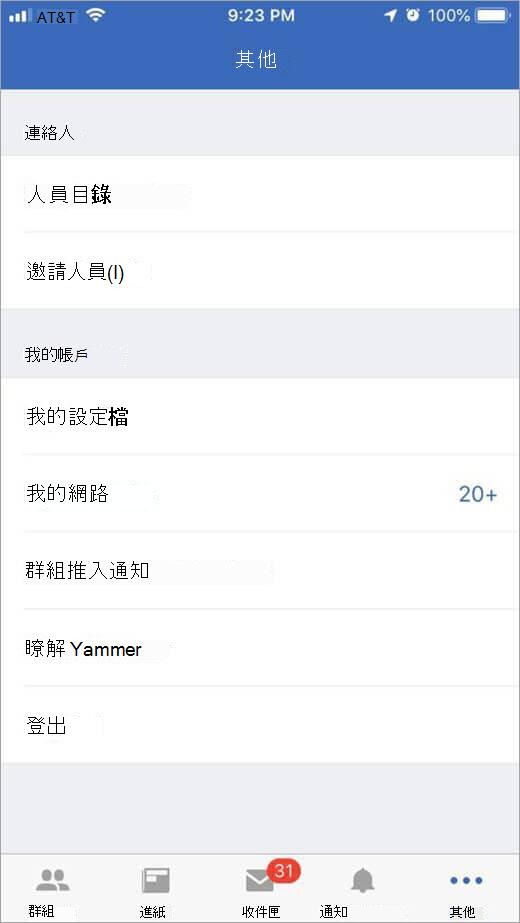 iOS Yammer 頁面會列出更多選項