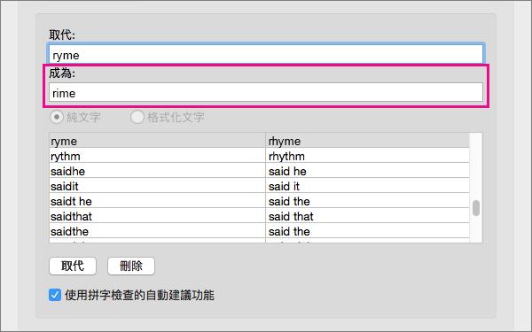 選取自動校正清單中的項目,變更其在 [成為] 方塊中的取代文字。