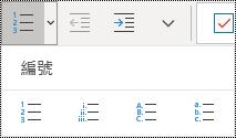 Windows 10 版 OneNote 中 [常用] 功能區的編號清單按鈕。