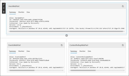 網頁組件維護模式
