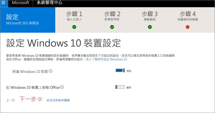 [準備 Windows 10 裝置] 頁面的螢幕擷取畫面