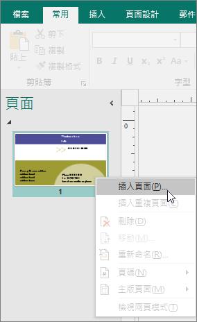 Publisher 的 [頁面] 瀏覽窗格上的 [插入頁面]。