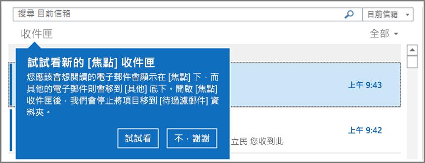 向使用者推出焦點收件匣以及重新開啟 Outlook 時,焦點收件匣外觀的影像。