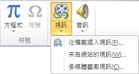 PowerPoint 2010 的功能區上插入線上視訊的按鈕