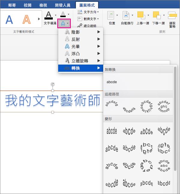 [圖案格式] 索引標籤上醒目提示 [文字效果] 選項。
