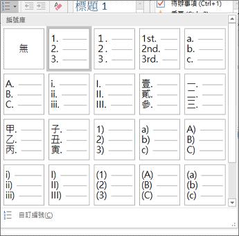 [常用] 功能表中編號清單選項的螢幕擷取畫面。
