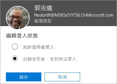 Office 365 中登入狀態對話方塊的螢幕擷取畫面