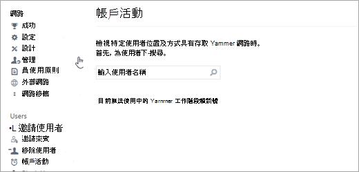 使用者 [帳戶活動] 中顯示沒有作用中的 Yammer 工作階段 (登出) 的螢幕擷取畫面
