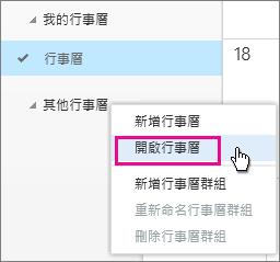 Outlook Web App 開啟行事曆功能表