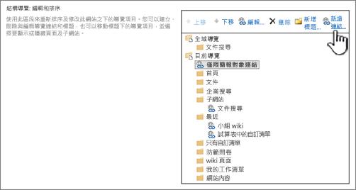 在 [導覽設定,以新增連結] 畫面上醒目提示結構式導覽