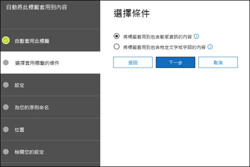 自動套用標籤的選擇條件頁面