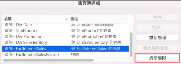移除 Mac 上資料連線的已儲存認證