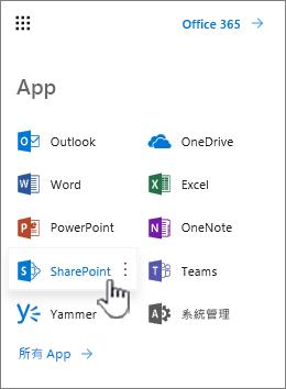 Office 365 應用程式清單,從 [應用程式啟動器按鈕