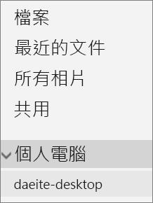OneDrive 入口網站左側導覽列顯示展開的電腦功能表