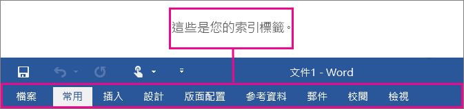 Word 功能區上您定位停駐點的圖片。