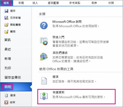 在 Word 2010 中手動檢查 Office 更新